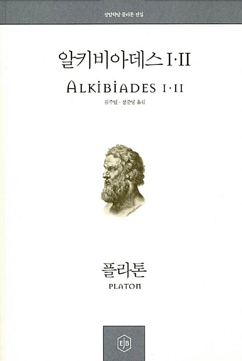 알키비아데스 1,2  - 정암학당 플라톤 전집 3 (나3코너)
