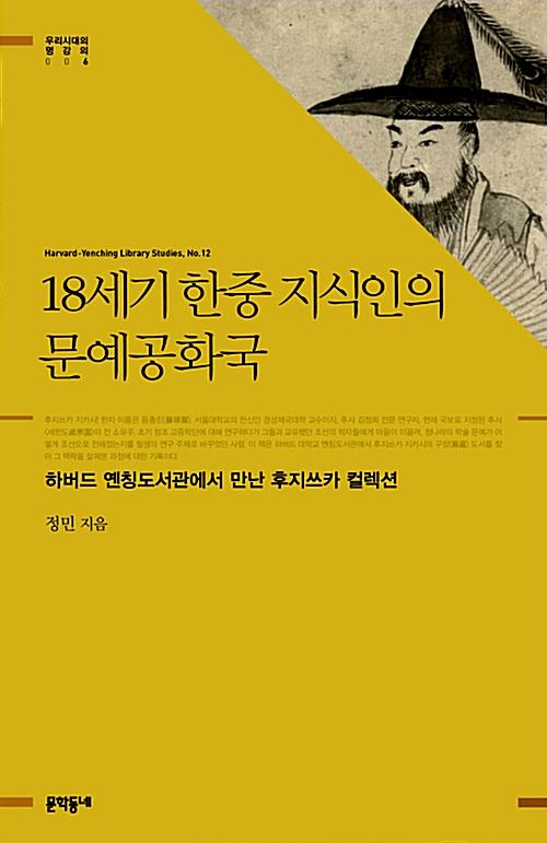 18세기 한중 지식인의 문예공화국 - 하버드 옌칭도서관에서 만난 후지쓰카 (알코너)
