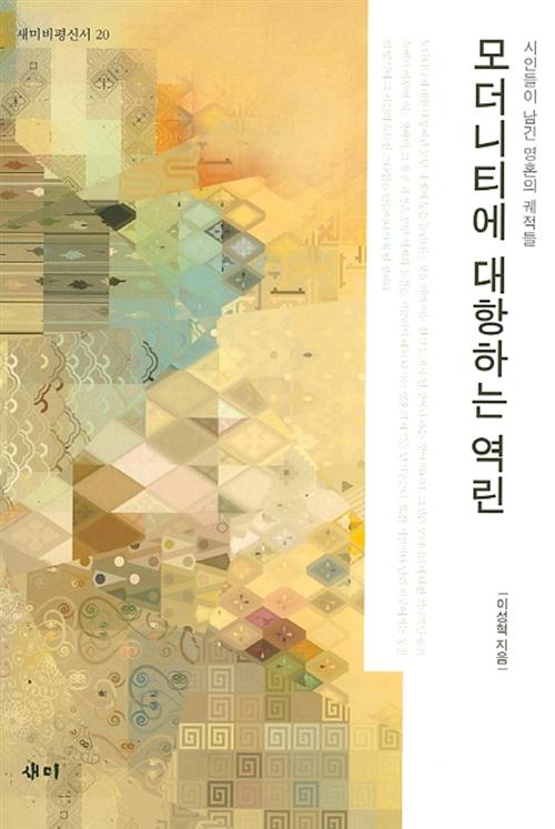 모더니티에 대항하는 역린 - 새미비평신서 20 (알코너)