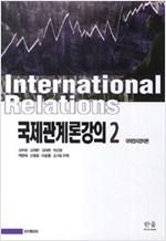 국제관계론강의 2 - 국제정치편 (나4코너)