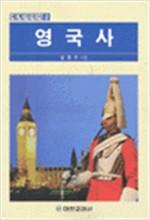 영국사 - 세계각국사 2 (나4코너)