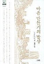 마을 만들기의 발상 - 한림신서 일본학총서 81 (알코너)