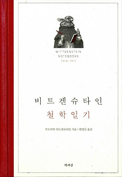 비트겐슈타인 철학일기 (알코너)