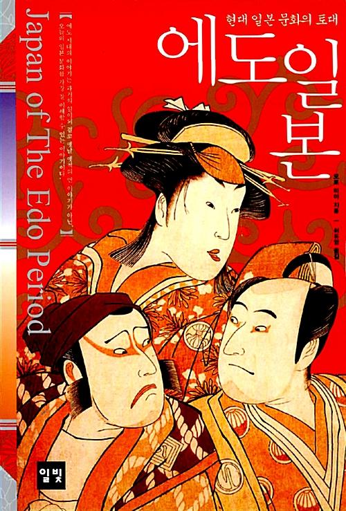 에도 일본 - 현대 일본 문화의 토대 (나4코너)