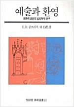 예술과 환영  - 열화당미술선서 61 (알213코너)
