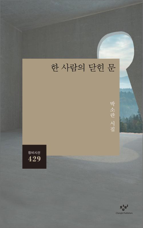 사람의 닫힌 문  - 박소란 시집 (알코너)