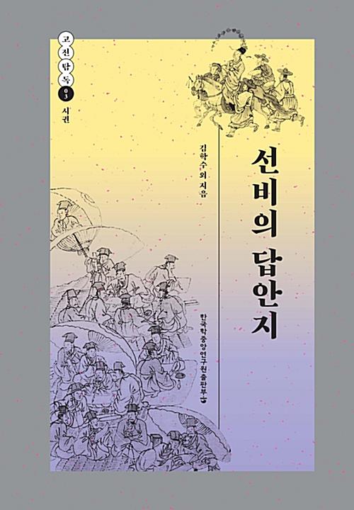 선비의 답안지 - 시권  - 고전탐독 3 (알코너)