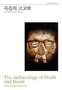 죽음의 고고학  - 영남문화재연구원 학술총서 5 (알코너)