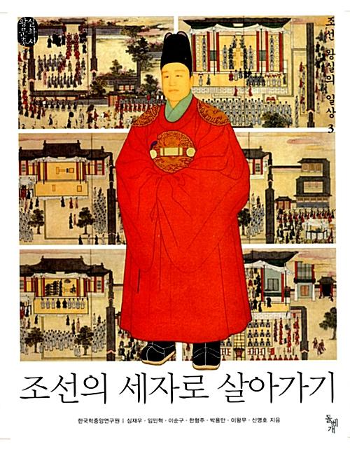 조선의 세자로 살아가기 - 돌베개 왕실문화총서 9 (알코너)
