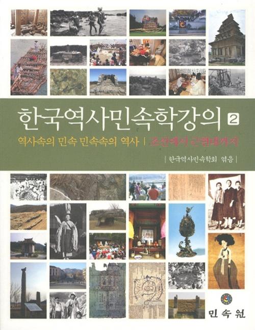 한국 역사 민속학 강의 2 - 조선에서 근현대까지, 역사속의 민속 민속속의 역사 (알코너)