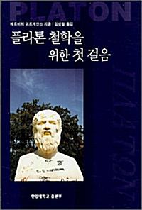 플라톤 철학을 위한 첫 걸음 (나4코너)