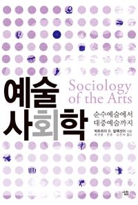 예술사회학 - 순수예술에서 대중예술까지 (알코너)