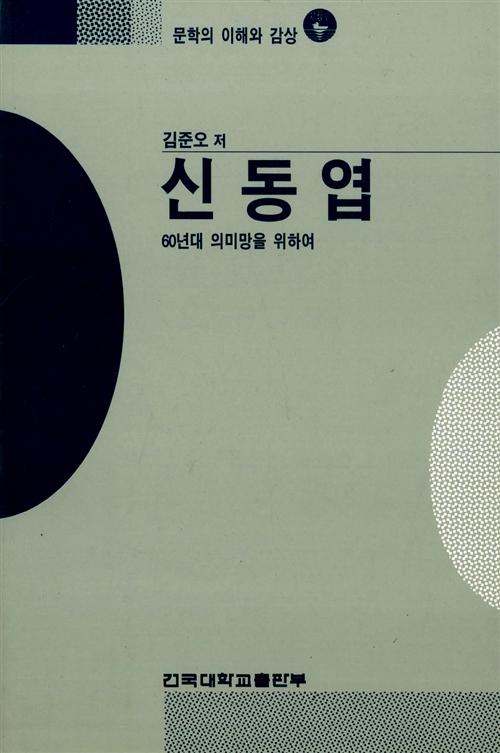신동엽 - 문학의 이해와 감상 103 (알인22코너)