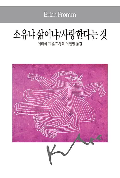 소유냐 삶이냐 / 사랑한다는 것 - 동서문화사 세계사상전집 47 (알213코너)