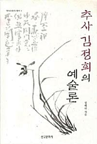 추사 김정희의 예술론 - 역사문화연구총서 4 (나5코너)