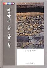 한국의 돌.담.길  - 우리 문화의 뿌리를 찾아서 5 (코너)