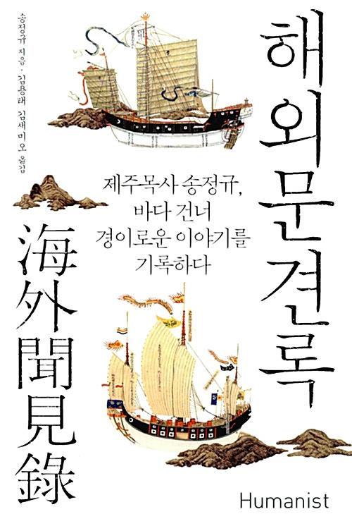 해외문견록 - 제주목사 송정규, 바다 건너 경이로운 이야기를 기록하다 (나5코너)