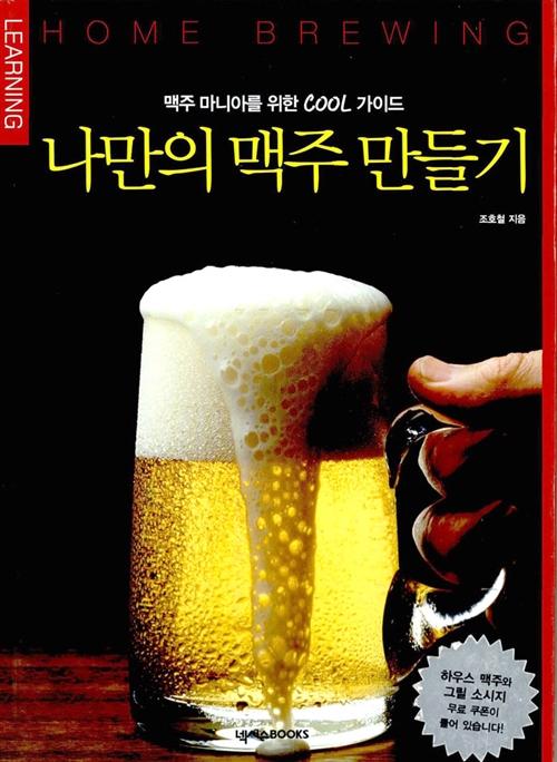 나만의 맥주 만들기 - 맥주 마니아를 위한 COOL 가이드 (코너)