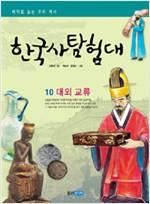 한국사 탐험대 1 2 3 4 5 8 9 10권 (8권)  (가15-1코너)
