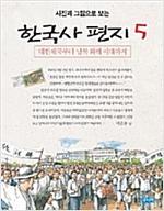 사진과 그림으로 보는 한국사 편지 5 (가16-1코너)