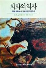 회화의 역사 - 열화당미술선서 36 (나76코너)
