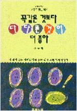 꼭 같은 것보다 다 다른 것이 더좋아 - 거꾸로읽는책 8 (알13코너)