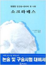 소크라테스 - 영원한 인간상-진리의 첫 시민 (알13코너)