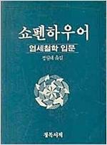 쇼펜하우어 염세철학 입문 - 초판 (알13코너)
