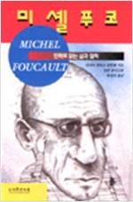 미셸 푸코 - 만화로 읽는 삶과 철학 (알13코너)