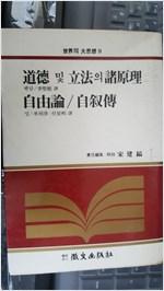 도덕 및 입법의 제원리, 자유론, 자서전 (알38코너)
