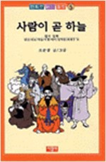 사람이 곧 하늘 - 한국철학, 만화로 읽는 철학 5 (알31코너)