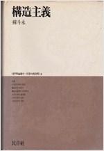 구조주의  - 대우학술총서 인문사회과학 14 (알4코너)