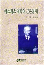 야스퍼스 철학의 근본문제 (알101코너)