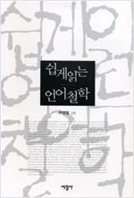 쉽게 읽는 언어철학 - 저자서명본 (알7코너)