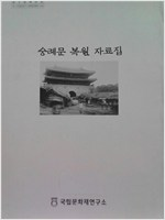 숭례문 복원 자료집 (알방7코너)