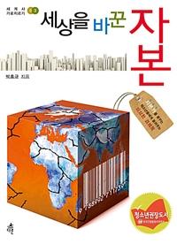 세상을 바꾼 자본 - 세계사 가로지르기 3 (알사5코너)