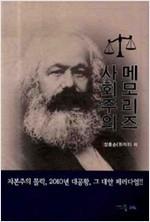 사회주의 메모리즈 (알사42코너)