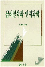 심리철학과 인지과학 (알철75코너)