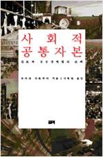 사회적 공통자본 - 진보적 공공경제학의 모색 (알사25코너)