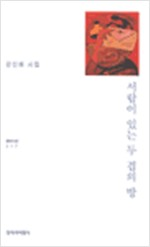 서랍이 있는 두 겹의 방 - 강신애 시집 - 초판 (알창3코너)