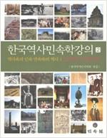 한국 역사 민속학 강의 2 (알민3코너)