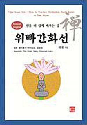 위빠간화선 - 선을 더 쉽게 배우는 길, 한영판 (코너)