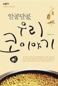 알콩달콩 우리 콩 이야기 - 한국인의 삶과 함께하는 콩 (코너)