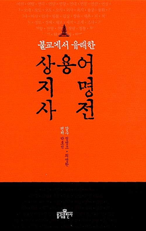 상용어 지명 사전 - 불교에서 유래한 (코너)