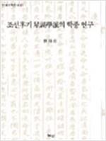 조선후기 성호학파의 학풍연구 (나4코너)