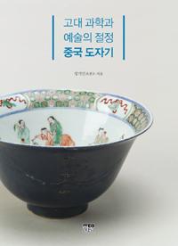 고대 과학과 예술의 절정 중국 도자기 (알작32코너)