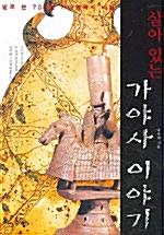 살아있는 가야사 이야기 - 발로 쓴 700년 가야왕국의 비밀 (알106코너)
