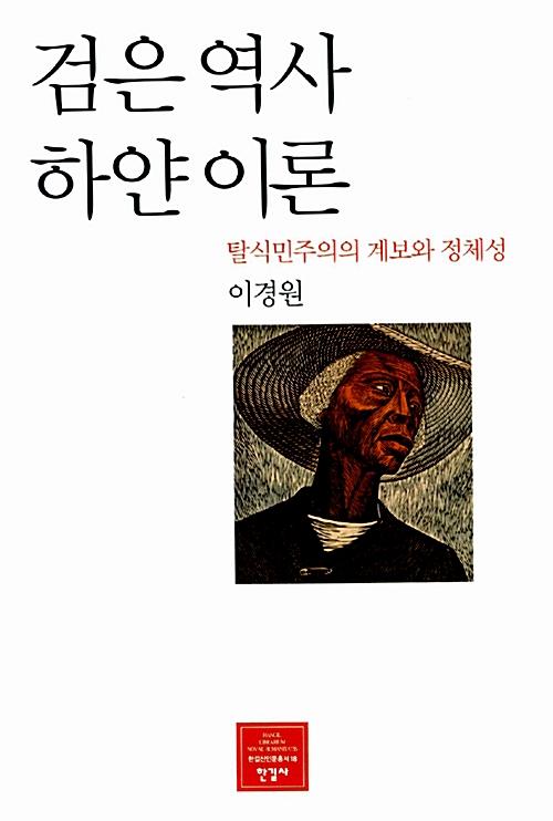 검은 역사 하얀 이론 - 탈식민주의의 계보와 정체성 (코너)
