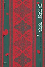 발칸의 전설 - 대산세계문학총서 49 (알103코너)