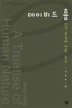 데이비드 흄 - 인간 본성에 관한 논고 (알작43코너)